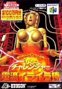 【レビュー】電流イライラ棒(N64)  [評価・感想] 番組の再現度抜群!
