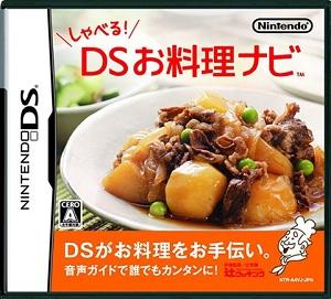 【レビュー】しゃべる!DSお料理ナビ [評価・感想] DSでお料理♪