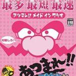 【レビュー】あつまれ!!メイド イン ワリオ [評価・感想] 急ピッチで作られたメイド イン ワリオのパーティゲーム!