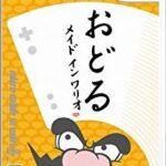 【レビュー】おどるメイド イン ワリオ [評価・感想] Wiiリモコンの高い汎用性を実感できるパーティゲーム!