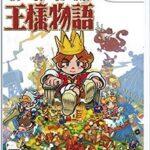 【レビュー】王様物語 [評価・感想] 様々な要素が凝縮された贅沢なゲーム!