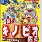 【レビュー】進め!キノピオ隊長 [評価・感想] 3Dワールドの素材を上手く流用した濃密なアクションパズル!