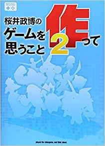 桜井政博のゲームを作って思うこと2/遊んで思うこと2【レビュー・評価】今回もコラム記事のインスピレーションになりました!