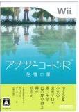 【レビュー】アナザーコード: R 記憶の扉 [評価・感想] ゲームと言うより動く小説