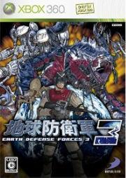 【レビュー】地球防衛軍3 [評価・感想] 間口が広いB級HDバカシューター
