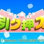 【レビュー】引ク押ス [評価・感想] 問題を解く快感を味わえる3DSならではのパズルゲーム!