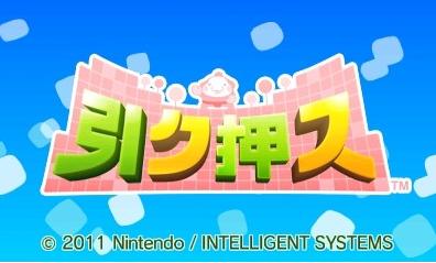 引ク押ス【レビュー・評価】問題を解く快感を味わえる3DSならではのパズルゲーム!