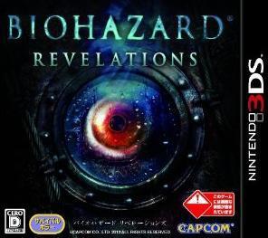 バイオハザード リベレーションズ【レビュー・評価】3DSの底力を発揮した力作!