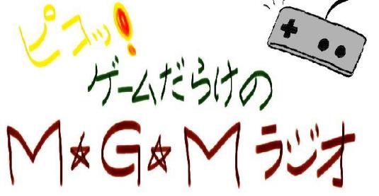 ピコッ!ゲームだらけのM☆G☆Mラジオ 放送リスト
