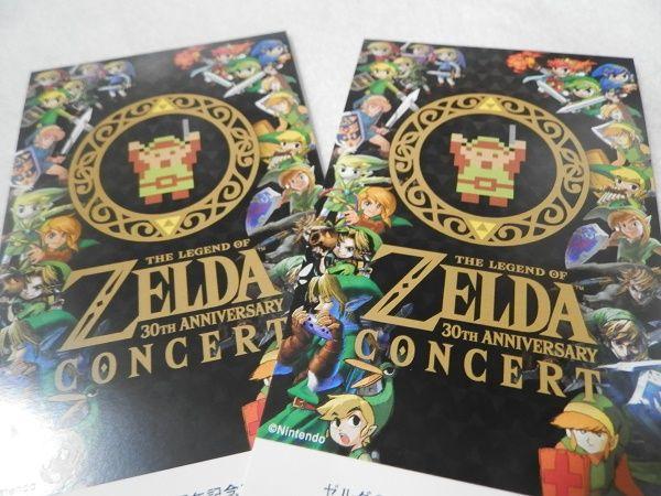 ゼルダコンサートのマスターチケットが届いた!30周年記念盤の感想も!?他ゲーム雑記色々