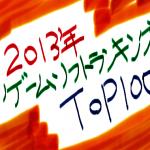 超特大ボリューム!2013年の年間ゲームソフトランキングTOP100レビュー