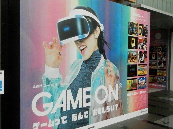 歴代ゲームの祭典!プレイステーションVRも出展されているGAME ONに行ってきた!