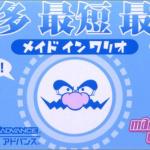 メイドインワリオ【レビュー・評価】黒い任天堂が詰まったビックリ箱