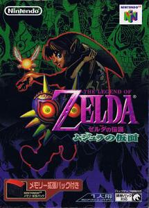 【レビュー】ゼルダの伝説 ムジュラの仮面 [評価・感想] 人を選ぶがハマれば最高のゼルダ!