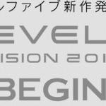 レベルファイブが新作発表会を実施!サラッと妖怪ウォッチ3やファンタジーライフ2を発表!他ゲーム情報色々
