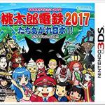 桃太郎電鉄2017の発売日が決定!モンハンシリーズ最新作が木曜日に発表!他ゲーム情報色々