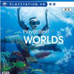 PlayStation VR WORLDS【レビュー・評価】VRゲームの長所と短所を堪能出来るデモンストレーションパック!