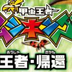 あのムシキングが復活!FFXVの体験版は当初予定の2倍のプレイ時間に。他ゲーム情報色々