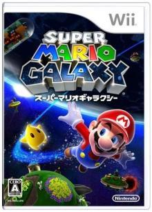 スーパーマリオギャラクシー【レビュー・評価】Wiiリモコンによって生まれた新生3Dマリオ