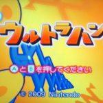 Wiiでウルトラハンド【レビュー・評価】気軽に遊べるおまけゲーム