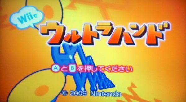 Wiiでウルトラハンド レビュー