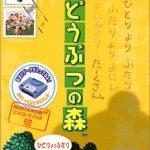 N64最後の名作!どうぶつの森 レビュー