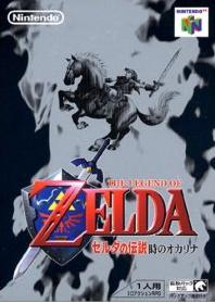 ゼルダの伝説 時のオカリナ【レビュー・評価】ゲームでしか味わえない感動がここにある!