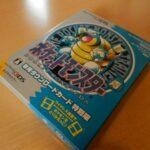 衝動買いしちゃった☆ポケットモンスター青 ダウンロードカード特別版 開封の儀