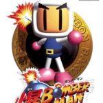 高難易度のパズルアクション!爆ボンバーマン レビュー