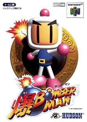 爆ボンバーマン【レビュー・評価】高難易度のパズルアクション!
