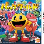 【レビュー】パックワールド(3DS) [評価・感想] フルプライスなのにボリュームはファミコンレベル