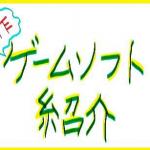 こすってつまんでパンツを穿かせるRPGが発売!2014年5月第3週発売の新作ゲームソフト紹介