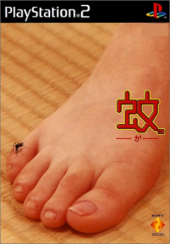 【レビュー】蚊(PS2) [評価・感想] 蚊を体感出来るSCEらしいバカゲー