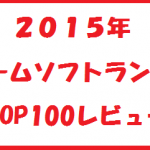今年もまだやります!2015年の年間ゲームソフトランキングTOP100レビュー