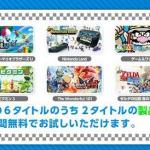 Wii Uソフト1ヵ月お試しキャンペーンの対象タイトルをプチレビュー!
