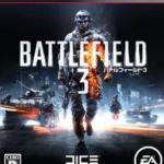 【レビュー】バトルフィールド3(BF3) [評価・感想] 戦場で戦っている感がさらに増した大規模FPSの決定版!