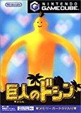 巨人のドシン(GC)【レビュー・評価】これはドシンじゃない!