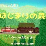 【レビュー】はじまりの森 [評価・感想] 田舎育ちのゲーマーは絶対プレイ!