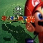 本格的なゴルフゲーム!マリオゴルフ64 レビュー