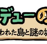 イトルデューの伝説 失われた島と謎の城【レビュー・評価】超砕けたおバカなゼルダライクゲーム!