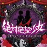 今回もパロディ要素満載!絶対絶望少女 ダンガンロンパ Another Episodeのネタ要素を紹介!