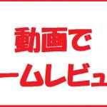 今回からプレイ動画も追加しました!ゲームレビュー動画 Vol.2