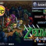 【レビュー】ゼルダの伝説 4つの剣+ [評価・感想] 3つの遊びが詰まったオムニバスゼルダ!