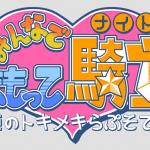 みんなでまもって騎士 姫のトキメキらぷそでぃ【レビュー・評価】現代人が作った後期のファミコン風ゲーム