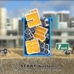 ゴミ箱 -GOMIBAKO-【レビュー・評価】PS3だからこそ実現出来た次世代の落ちモノパズル!
