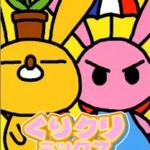 くりクリミックス【レビュー・評価】カジュアルなパーティゲームの皮を被った変態ゲーム