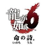 龍が如く6の発売日、サブタイトル、舞台、キャストなどが一気に決定!ベルセルク無双は発売延期!他ゲーム情報色々