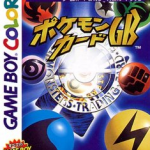 ポケモンカードGB【レビュー・評価】ぼくにカードゲームの面白さを教えてくれた思い出の作品!