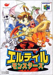 エルテイルモンスターズ【レビュー・評価】N64では本当に貴重な王道RPGだが凡作