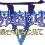世界樹の迷宮Vが3DS向けに8月4日発売決定!PS Plus3月のラインナップはなかなか豪華!他ゲーム情報色々